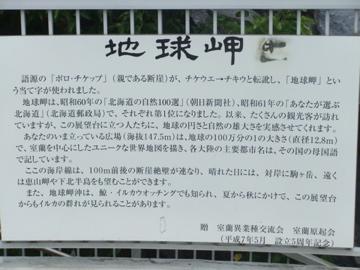 室蘭 味の大王 カレーラーメン ツー!!_c0226202_653330.jpg