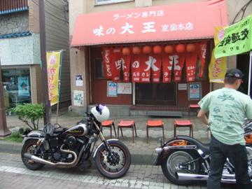 室蘭 味の大王 カレーラーメン ツー!!_c0226202_659252.jpg