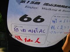 5時間走 in 34℃_a0036808_1903184.jpg