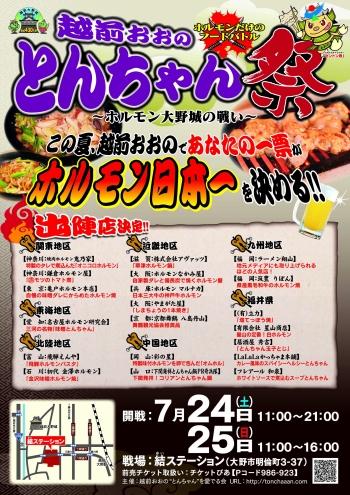この夏、熱い戦い!ホルモン日本一決定戦!_f0229508_1025167.jpg