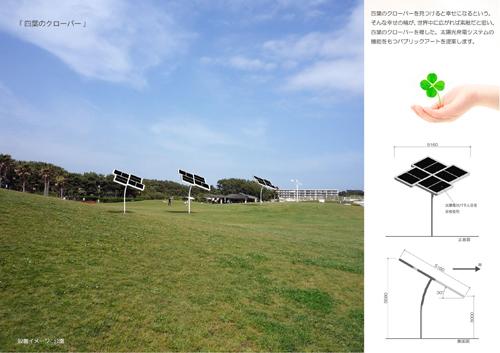 「第1回ENEOS太陽光発電パブリックアートコンテスト」_e0174913_1559323.jpg