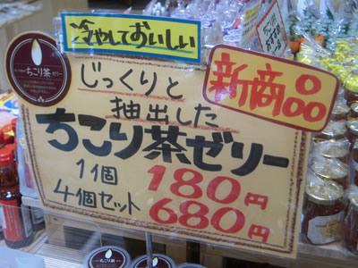 ちこり茶ゼリー販売開始♪_d0063218_10311631.jpg