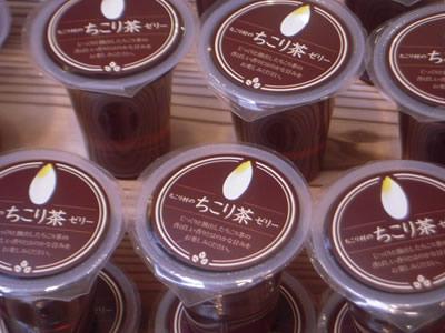 ちこり茶ゼリー販売開始♪_d0063218_10321832.jpg
