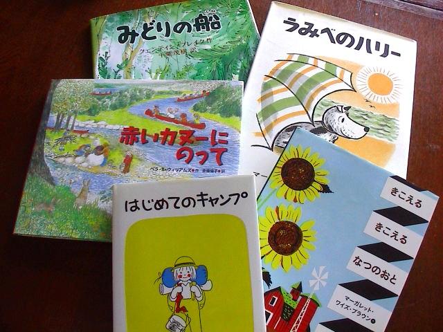 夏の絵本とそのほかいろいろ。_e0060555_22214865.jpg