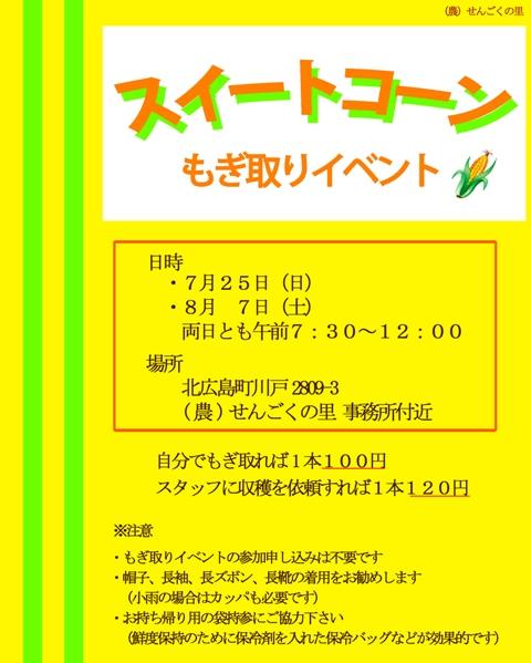 いきなり猛暑_f0071456_22183726.jpg