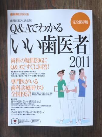 「いい歯医者」2011週間朝日MOOKに歯周病専門医として掲載されました_b0190560_80483.jpg