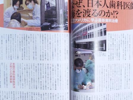 「いい歯医者」2011週間朝日MOOKに歯周病専門医として掲載されました_b0190560_88179.jpg