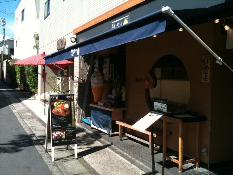 鎌倉「鎌倉小町」へ行く。_f0232060_23144566.jpg