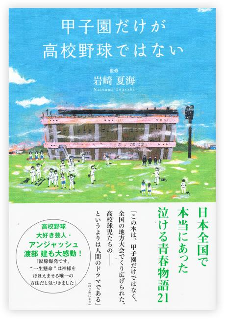 甲子園だけが高校野球ではない_c0154575_23554877.jpg