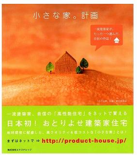 「小さな家。計画」 と 「夫婦ふたりの家」_f0059988_18195724.jpg