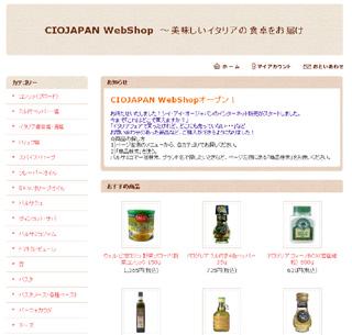 CIOJAPANのネット販売始まりました!_f0214716_951422.jpg