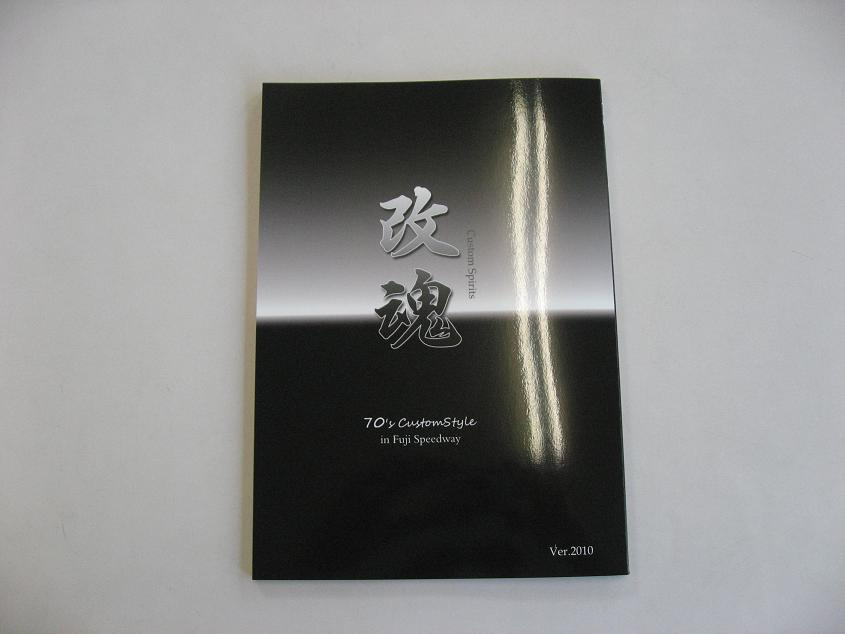 2010 in fuji speedway_f0231916_17211642.jpg
