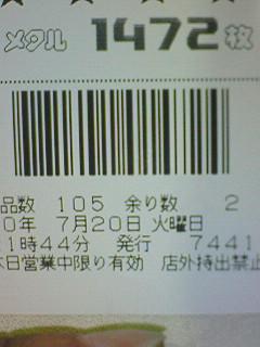 f0065228_5391740.jpg