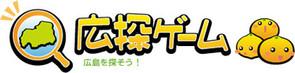 ●第一回 広探ゲームに行ってきたでヽ(´▽`)/_a0033733_025245.jpg