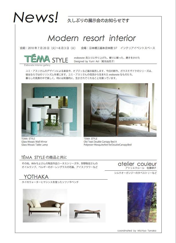 Modern resort interior_f0180433_13274291.jpg