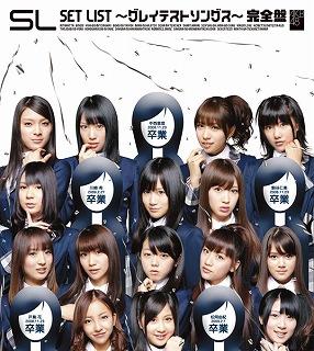 AKB48「逃した魚たち~シングル・ビデオコレクション~」オリコン週間DVDランキング総合首位を獲得!_e0025035_16283935.jpg