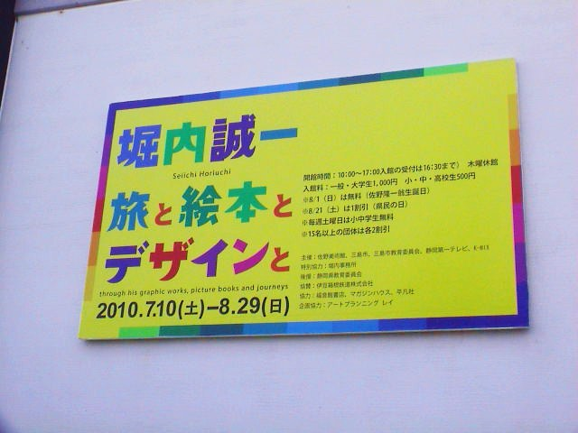 「堀内誠一 旅と絵本とデザインと」。_e0060555_22593855.jpg