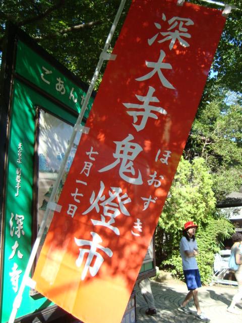 東京三鷹 深大寺へ行く。_f0232060_08771.jpg