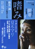 文藝春秋 嗜み7号 特集「夢に見た旅」_f0143469_16331065.jpg