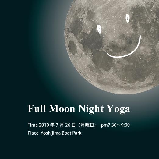 満月ナイトヨガ_e0158970_16213244.jpg