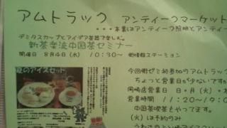 茶楽さん♪_a0059281_0232982.jpg