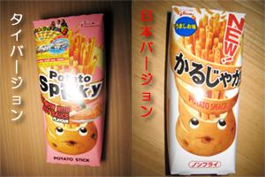 日本&タイのお菓子♪_f0144385_14333238.jpg