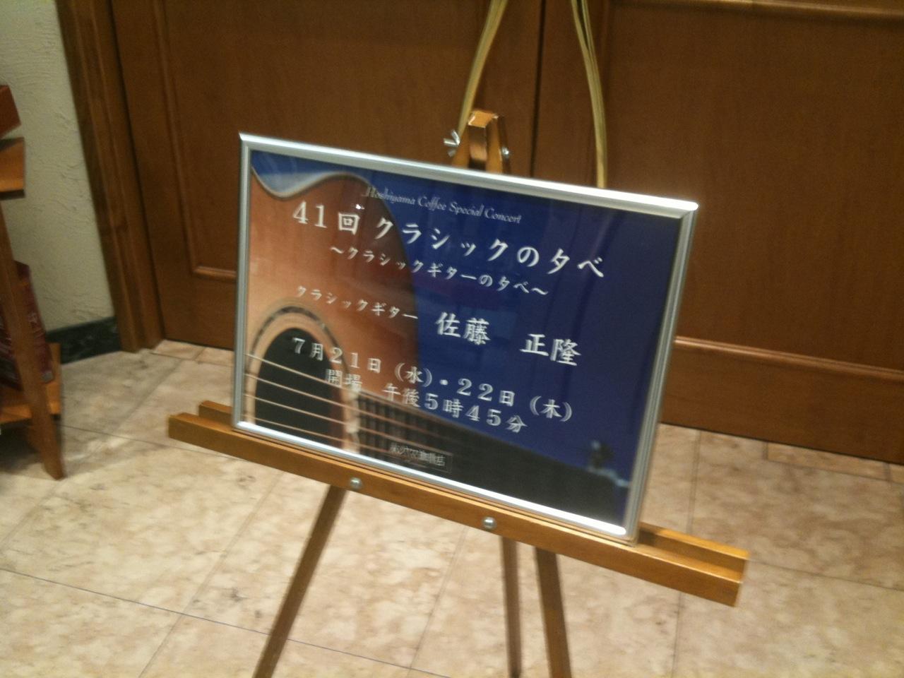 ホシヤマ2daysコンサート_f0018889_22134593.jpg
