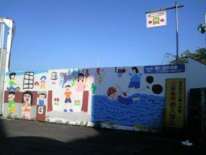 工事用フェンスに描かれた子どもたちの絵から思うこと_d0129296_20483311.jpg