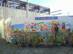 工事用フェンスに描かれた子どもたちの絵から思うこと_d0129296_2048510.jpg