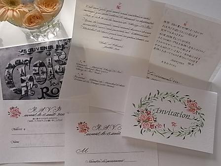 フランスでの結婚式の招待状♪_b0105897_218162.jpg