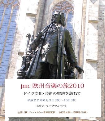 """DVD""""jmc欧州音楽の旅2010""""編集の完了_d0016397_16472384.jpg"""