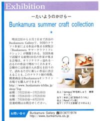 本日より、渋谷Bunkamuraスタート!_d0055515_1314322.jpg