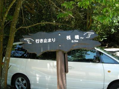 宮島探険サマ~キャンプ2010!!_e0036217_704715.jpg