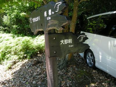 宮島探険サマ~キャンプ2010!!_e0036217_711632.jpg