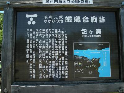 宮島探険サマ~キャンプ2010!!_e0036217_715843.jpg