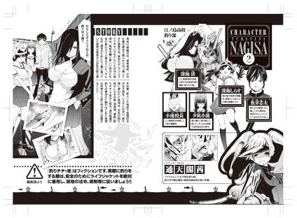 「釣りチチ・渚」第2集 発売中!!_f0233625_19193658.jpg