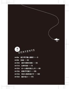 「釣りチチ・渚」第2集 発売中!!_f0233625_19195067.jpg