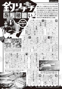 「釣りチチ・渚」第2集 発売中!!_f0233625_1920667.jpg