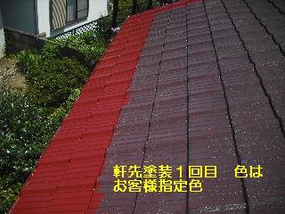 セメント瓦塗装工事_f0031037_211271.jpg