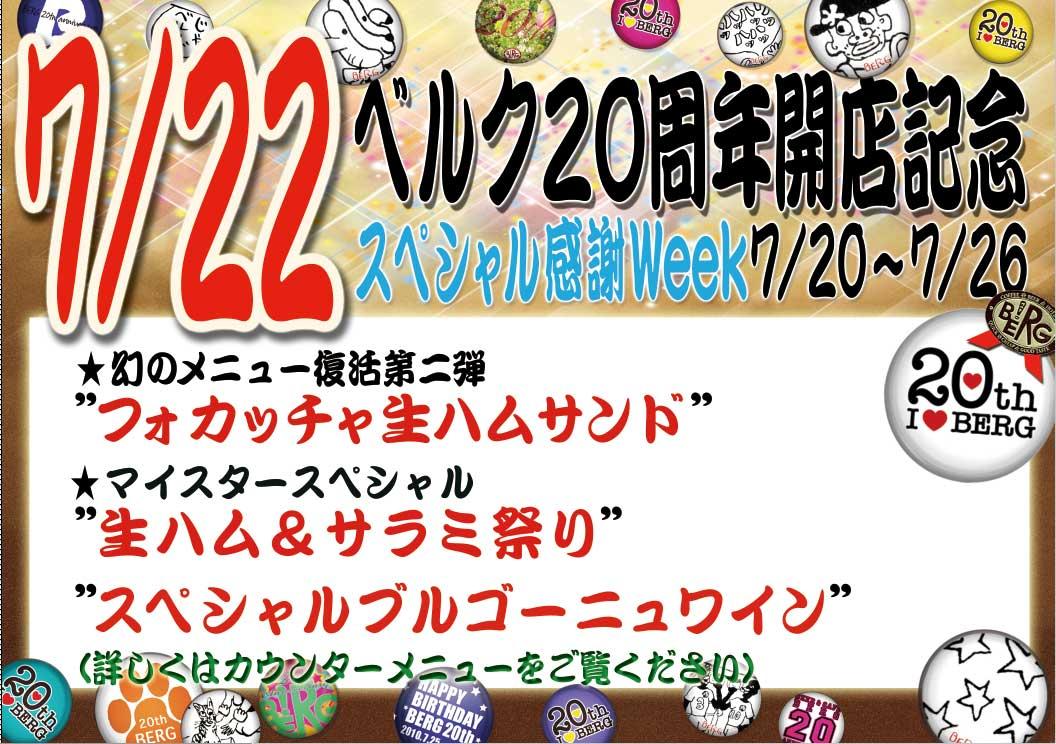 【20周年開店記念】 本日の目玉はこちら!幻のメニュー復活第2弾&ワイン&生ハム・サラミ♪ #cafe #sake_c0069047_281015.jpg