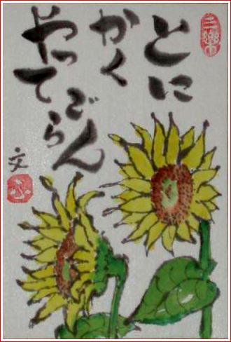 絵 手 紙 ( 日 輪 草 ) 582_b0104092_23441019.jpg