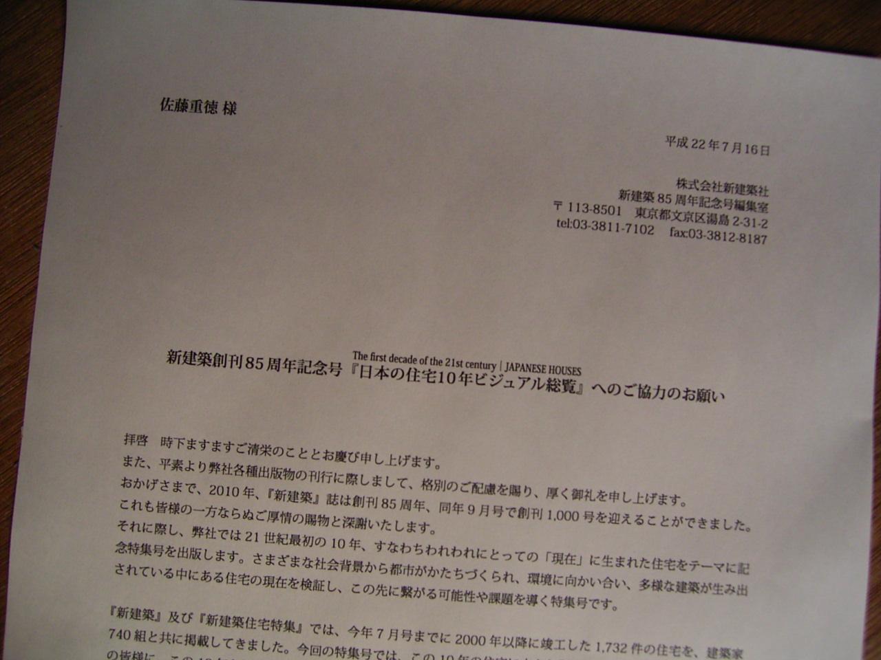 新建築・創刊1000号_a0122098_16504997.jpg