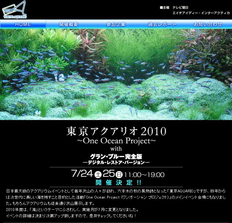 東京アクアリオ2010_d0073005_754366.jpg
