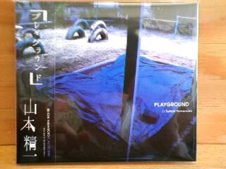 山本精一 / プレイグラウンド [ NEW CD ]_b0125413_1518047.jpg