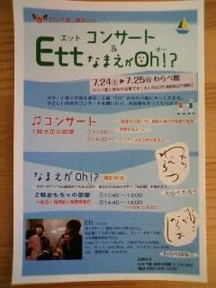 明日、明後日とEttが鳥取で!!_b0125413_19312040.jpg