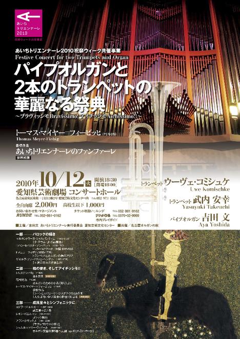 パイプオルガンと2本のトランペットの華麗なる祭典_b0141416_454320.jpg
