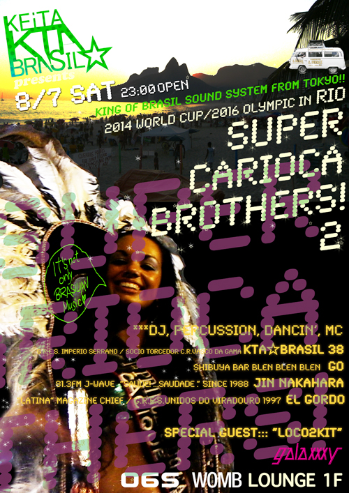 "8/7(SAT) ""Super Carioca Brothers! 2\"" on 06S@WOMB 1F LOUNGEポスター完成☆_b0032617_1865134.jpg"
