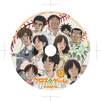 あだち充「クロスゲーム」DVD最終巻!!_f0233625_1244735.jpg