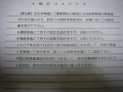 f0000330_2235758.jpg