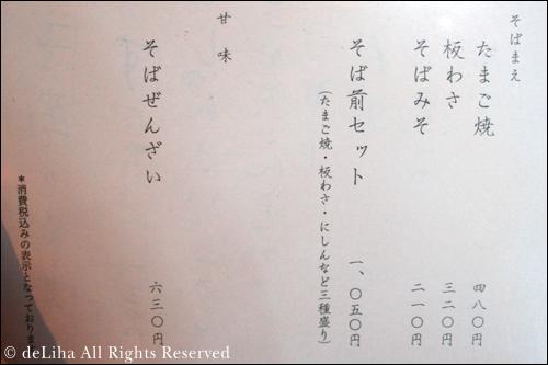 富山県高岡市『そば 蕎文』・そばぜんざい美味っ!_c0131054_2243432.jpg